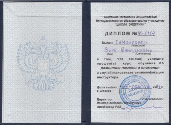 Вера Самойлова Диплом инструктора по программам развития памяти и внимания НОУ Школа эйдетики