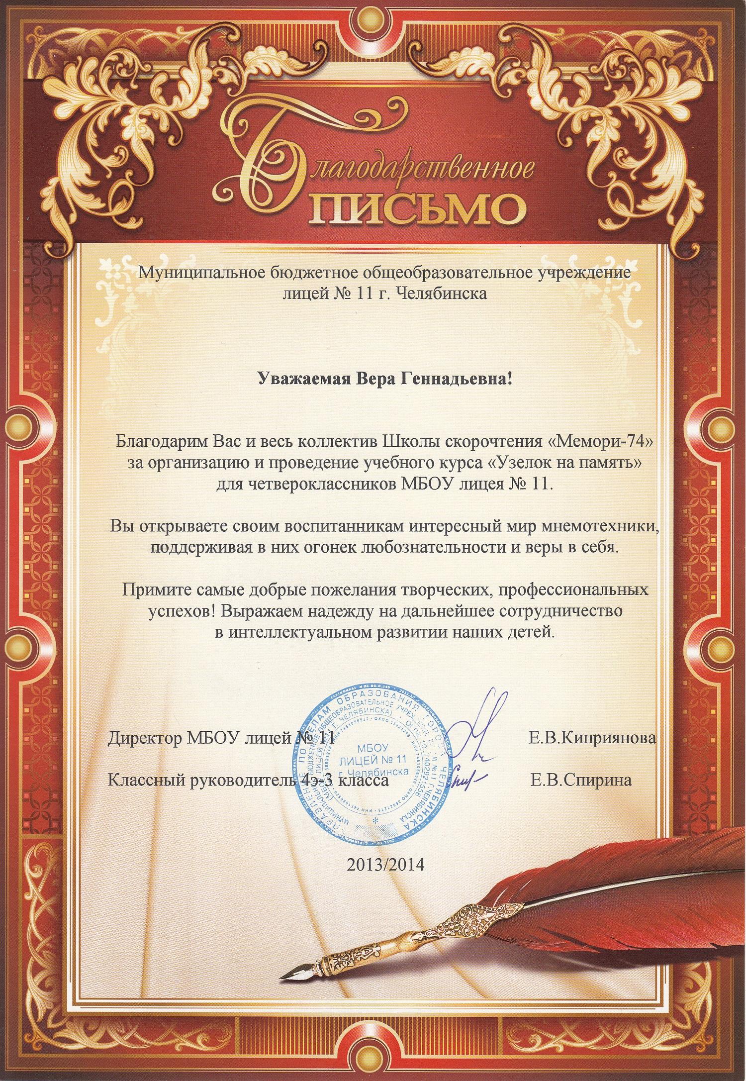 Вера Самойлова Благодарность от МБОУ лицея № 11 за проведение курса Узелок на память