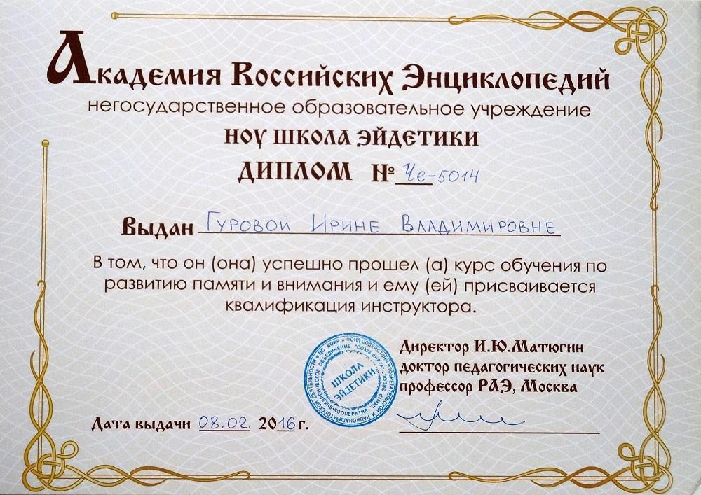 Ирина Гурова Диплом инструктора по программе развития памяти и внимания НОУ Школа Эйдетики